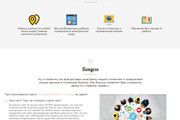 Сайт под ключ. Landing Page. Backend 375 - kwork.ru