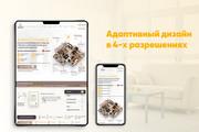 Дизайн блока сайта 46 - kwork.ru