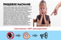 Инфографика 46 - kwork.ru