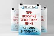 Дизайн для наружной рекламы 318 - kwork.ru