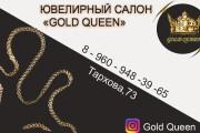 Разработаю рекламный баннер для продвижения Вашего бизнеса 32 - kwork.ru