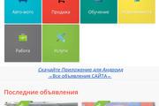 Конвертирую Ваш сайт в Android приложение 56 - kwork.ru