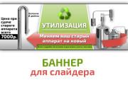 Разработка статичных баннеров 23 - kwork.ru