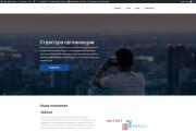 Создание отличного сайта на WordPress 42 - kwork.ru