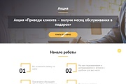 Сайт под ключ. Landing Page. Backend 480 - kwork.ru