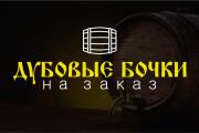 Создам логотип любой сложности 11 - kwork.ru