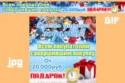 Сделаю 2 качественных gif баннера 192 - kwork.ru