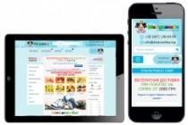 Адаптация сайта под мобильные устройства 190 - kwork.ru