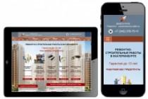 Адаптация сайта под мобильные устройства 189 - kwork.ru