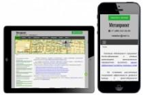 Адаптация сайта под мобильные устройства 187 - kwork.ru
