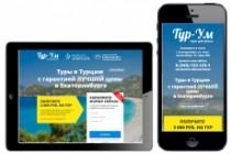 Адаптация сайта под мобильные устройства 176 - kwork.ru