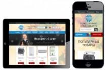 Адаптация сайта под мобильные устройства 169 - kwork.ru