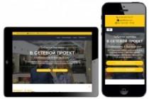 Адаптация сайта под мобильные устройства 173 - kwork.ru