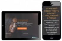 Адаптация сайта под мобильные устройства 163 - kwork.ru
