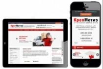 Адаптация сайта под мобильные устройства 153 - kwork.ru