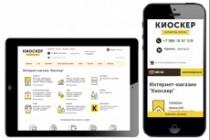 Адаптация сайта под мобильные устройства 139 - kwork.ru