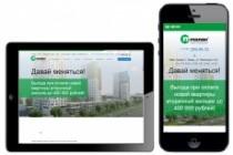Адаптация сайта под мобильные устройства 194 - kwork.ru