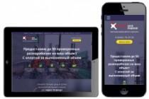 Адаптация сайта под мобильные устройства 192 - kwork.ru