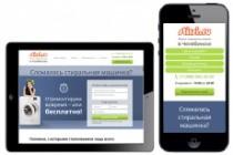 Адаптация сайта под мобильные устройства 193 - kwork.ru