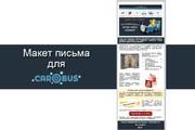 Создам html письмо для e-mail рассылки -адаптация + дизайн 78 - kwork.ru