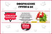 Оформление группы ВКонтакте, Обложка + Аватар 34 - kwork.ru