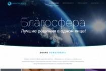 Сделаю дизайн лендинга 33 - kwork.ru