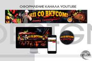 Оформление канала Ютуб. Дизайн шапки Youtube 34 - kwork.ru