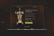 Дизайн первого экрана лендинга 8 - kwork.ru