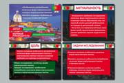 Создаю презентации 22 - kwork.ru