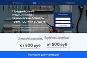 Копия landing page 5 - kwork.ru