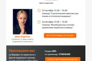 Сделаю адаптивную верстку HTML письма для e-mail рассылок 134 - kwork.ru