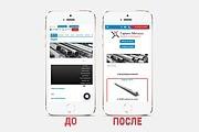 Адаптация сайта под все разрешения экранов и мобильные устройства 134 - kwork.ru