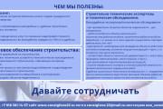 Стильный дизайн презентации 768 - kwork.ru