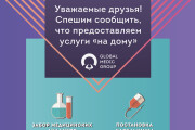 Баннер для печати в любом размере 65 - kwork.ru
