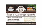 Дизайн для наружной рекламы 371 - kwork.ru