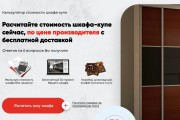 Скопирую Landing page, одностраничный сайт и установлю редактор 176 - kwork.ru