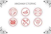 Сделаю 5 иконок сторис для инстаграма. Обложки для актуальных Stories 67 - kwork.ru