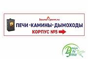 Наружная реклама 174 - kwork.ru