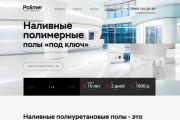 Продающий сайт - Лендинг под ключ, для любых целей 128 - kwork.ru