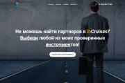 Копия сайта, landing page + админка и настройка форм на почту 184 - kwork.ru
