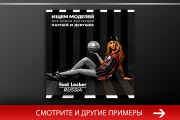 Баннер, который продаст. Креатив для соцсетей и сайтов. Идеи + 156 - kwork.ru
