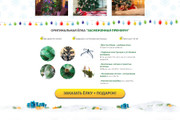 Сделаю под заказ Landing Page + Бонус Дизайн Премиум 23 - kwork.ru