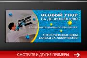 Баннер, который продаст. Креатив для соцсетей и сайтов. Идеи + 141 - kwork.ru