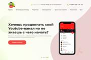Дизайн сайтов в Figma. Веб-дизайн 47 - kwork.ru
