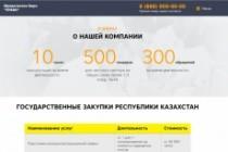 Сделаю продающий Лендинг для Вашего бизнеса 200 - kwork.ru