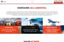 Сделаю продающий Лендинг для Вашего бизнеса 191 - kwork.ru