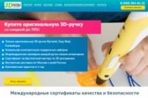 Сделаю продающий Лендинг для Вашего бизнеса 190 - kwork.ru