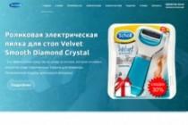 Сделаю продающий Лендинг для Вашего бизнеса 189 - kwork.ru