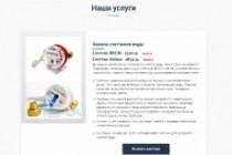 Сделаю продающий Лендинг для Вашего бизнеса 184 - kwork.ru