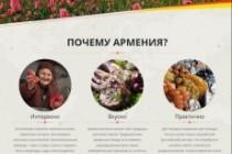 Сделаю продающий Лендинг для Вашего бизнеса 181 - kwork.ru